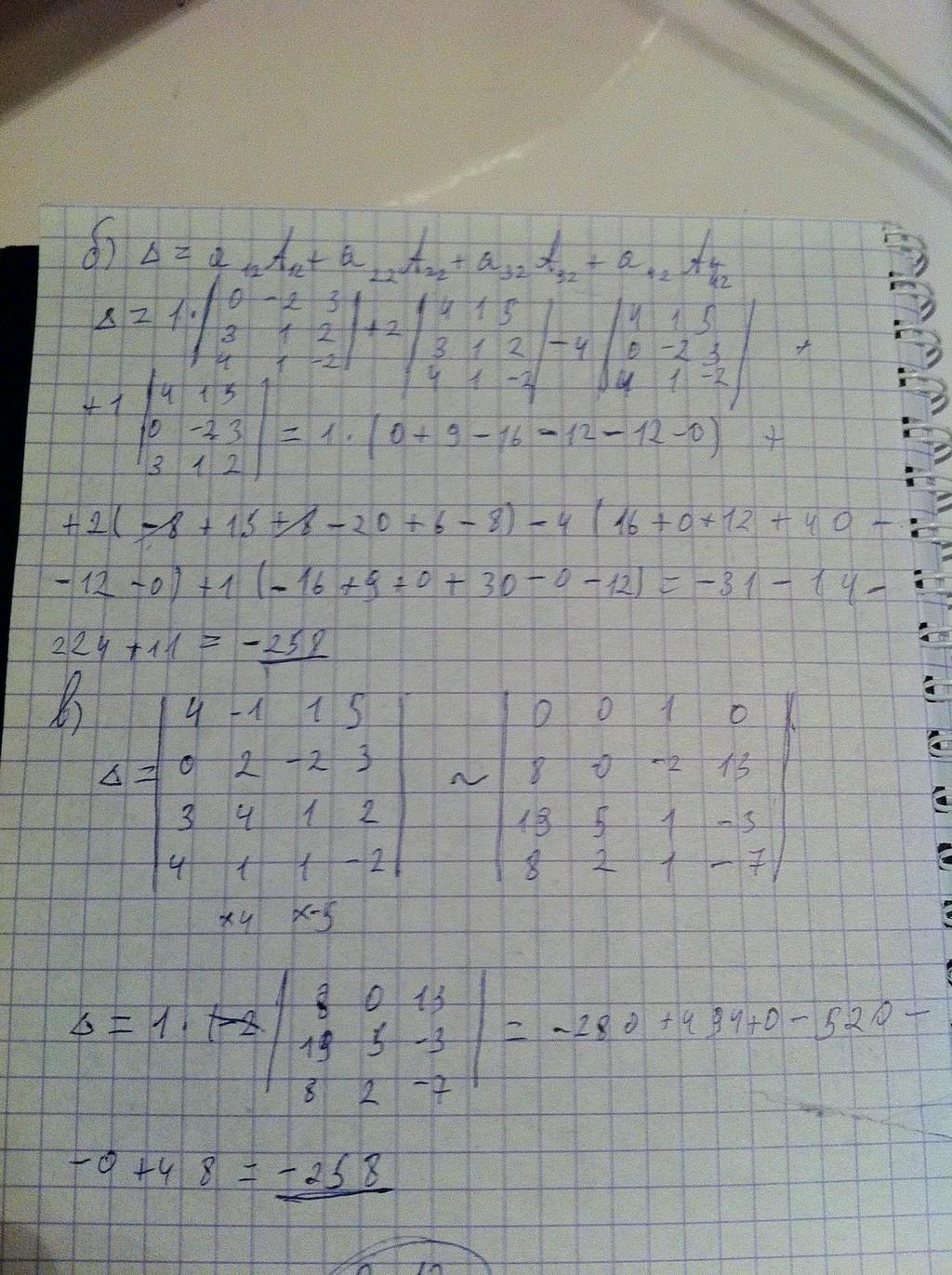 5 вариант идз 2 часть решебник 11.1