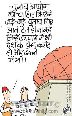 assembly elections 2012 cartoons, election commission, mayawati Cartoon, bsp cartoon, indian political cartoon, hindi cartoon