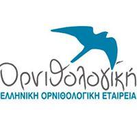 Ελληνική Ορνιθολογική Εταιρεία