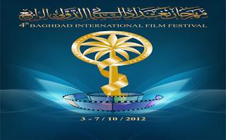 مهرجان بغداد السينمائى , ينطلق اول اكتوبر القادم بمشاركة 300 فيلم من 60 دولة