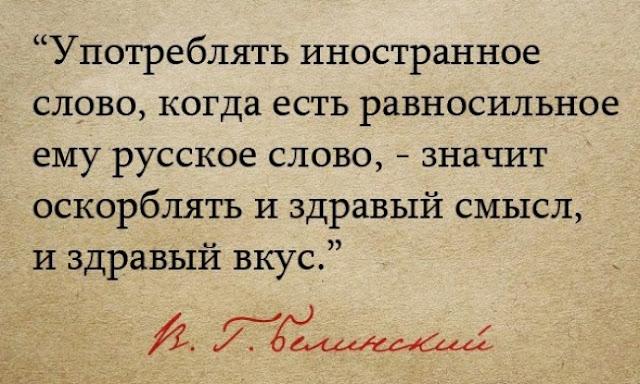 Говорите по русски