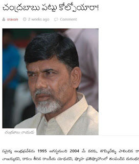 http://www.telugu360.com/te/did-chandrababu-loose-hold-on-party-and-govt/