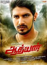 Adhyan Official Trailer _ Tamil Film _ Hari G Rajasekar _ Abimanyu _ Sakshi Agarwal