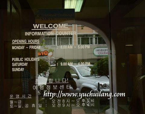 Pusat Informasi Pelancongan KK