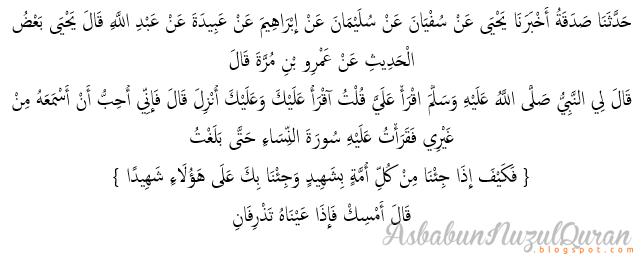 Quran Surat an Nisaa'[4] ayat 41|Penjelasan