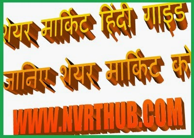 SHARE MARKET FULL GUIDE IN HINDI