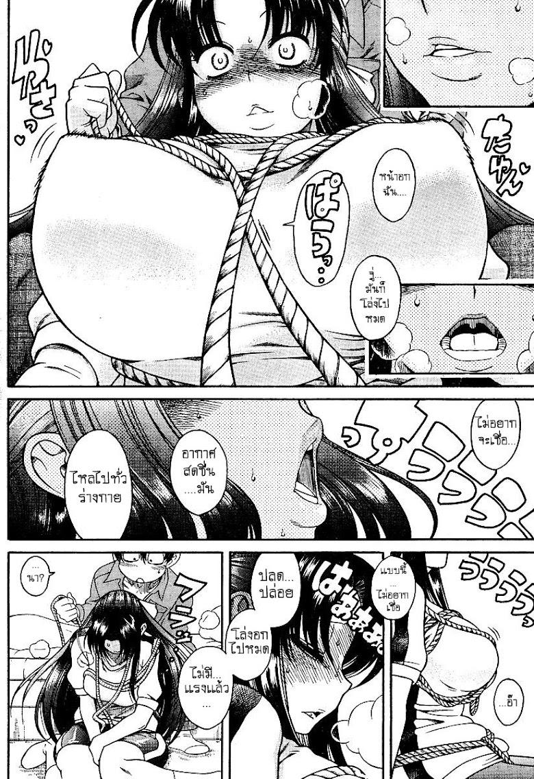 Nana to Kaoru 10 - หน้า 17