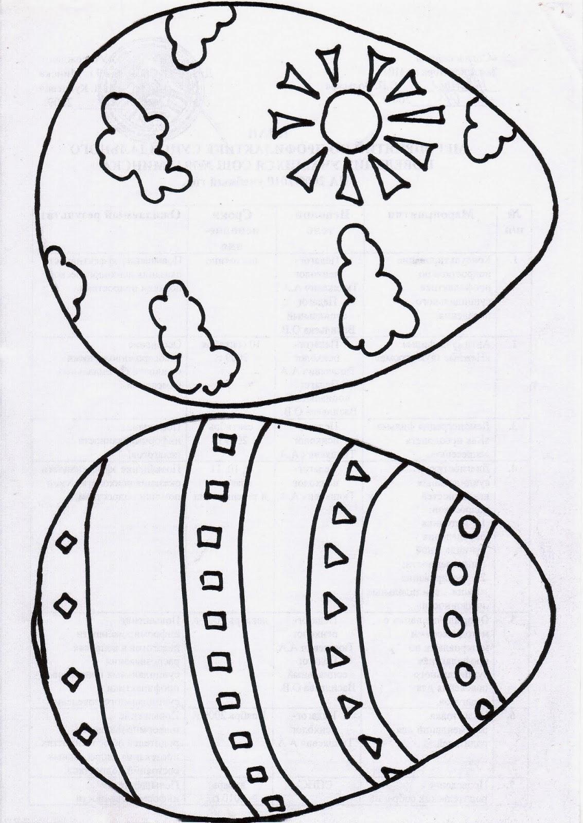 шаблон раскраски, распечатать пасхальную раскраску, раскраска для малышей