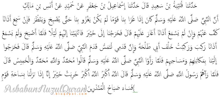 quran surat ash shafaat ayat 177
