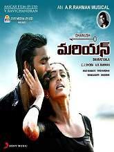Poster Of Mariyan 2015 480p HDRip Telugu