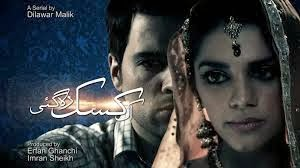 Ek Kasak Reh Gayi Episode 3 , 23rd September 2013 On Geo Tv