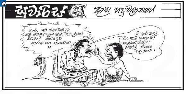 Before the arrival of the motorcade a call from Mahinda (Tuesday's cartoon)