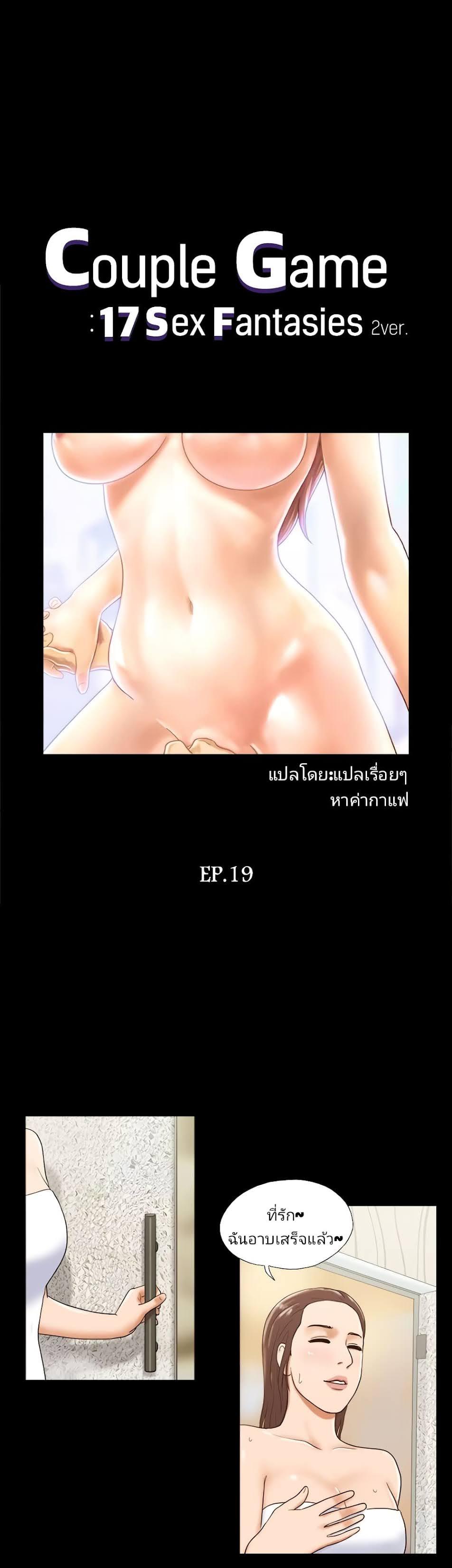 17 Sex fantastic-ตอนที่ 19