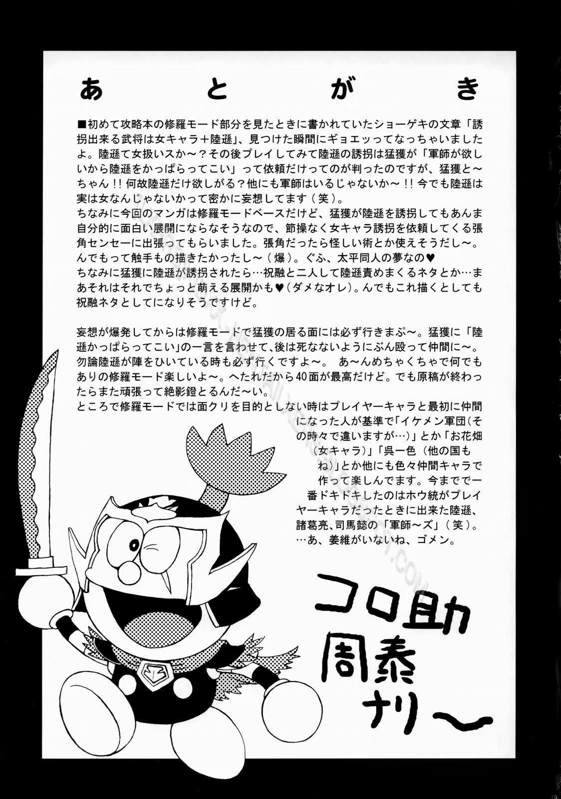 Hình ảnh rikuson 048 in In Sangoku Musou Rikuson Gaiden!