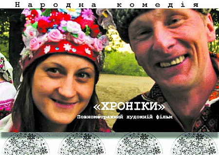 """""""Хроніки"""" Івана Кравчишина"""