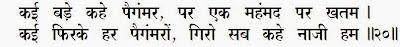 Marfat Sagar by Mahamati Prannath Chapter 3 Verse 20