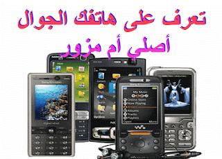 بالفيديو أسهل طريقة لمعرفة هل هاتفك الجوال أصلي أم مزور