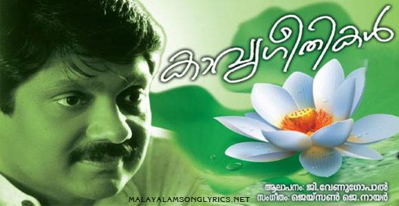 Aardramee Dhanumasa Song Lyrics - KAVYAGEETHIKAL