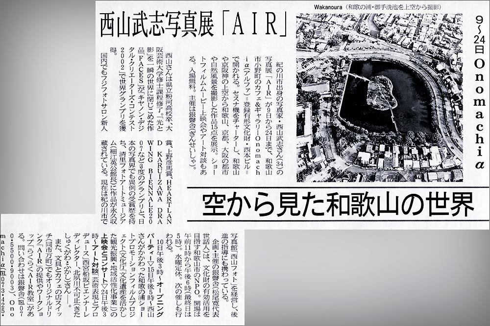 わかやま新報の記事   西山武志 ...