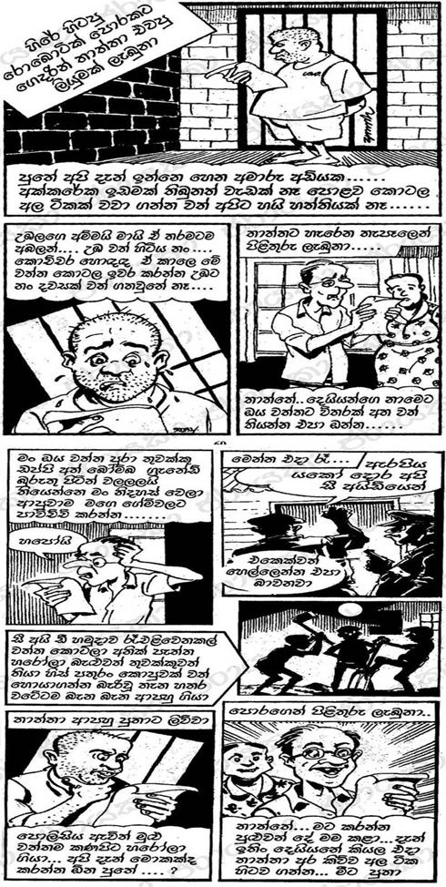 Sinhala Jokes-Nice Letter