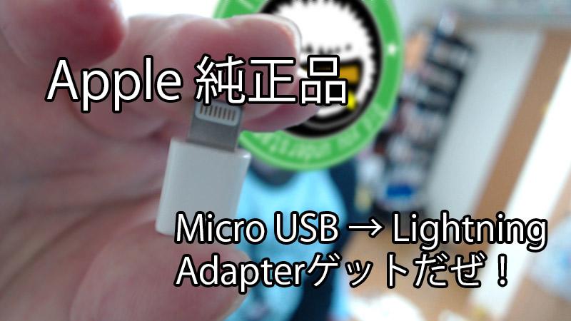 Apple純正のLightningとMicro USBの極小変換アダプターを買った。