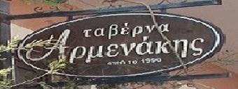 ΤΑΒΕΡΝΑ ΑΡΜΕΝΑΚΗΣ