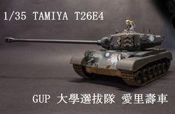 1/35 Tamiya T26E4
