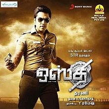 Watch Osthe (2011) Tamil Movie Online