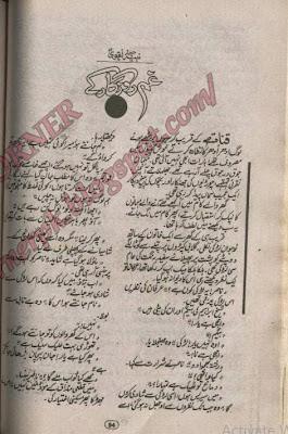 Gham rozgar kay by Nabiya Naqvi pdf