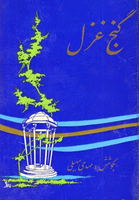 http://discover.halifaxpubliclibraries.ca/?q=title:ganjeh%20ghazal