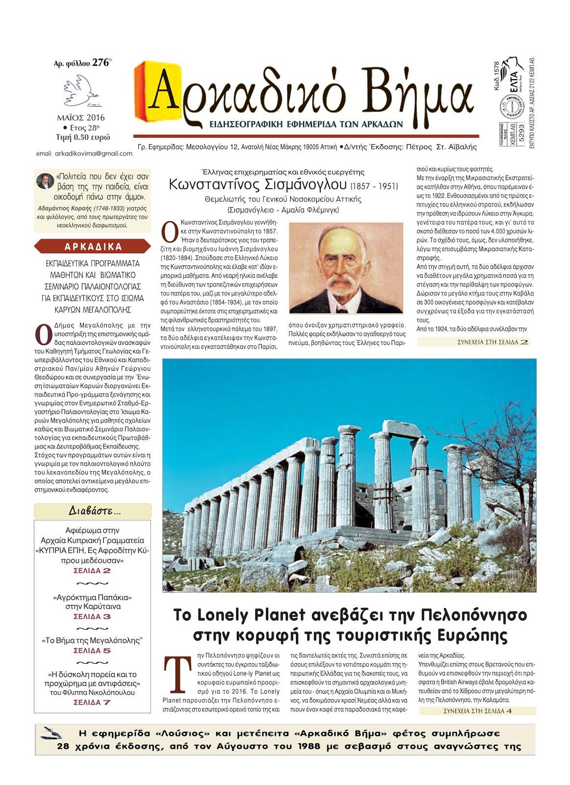 """""""Αρκαδικό Βήμα"""": """"Το Lonely Planet ανεβάζει την Πελοπόννησο στην κορυφή της τουριστικής Ευρώπης"""""""