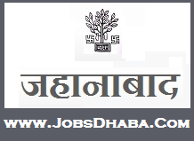 Collectorate Office Jehanabad Recruitment, Sarkari Naukri