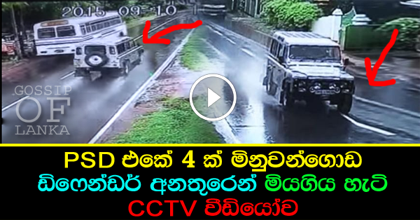 Four PSD Officers Killed in Minuwangoda Defender Accident (Watch CCTV video)