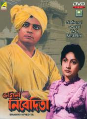 Bhagini Nibedita (1962) - Bengali Movie