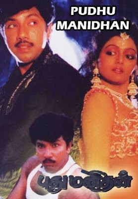 Watch Pudhu manithan (1991) Tamil Movie Online