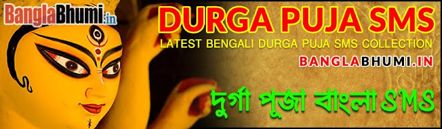 Dura Puja Bengali SMS Collections - Latest Durga Puja SMS in Bengali