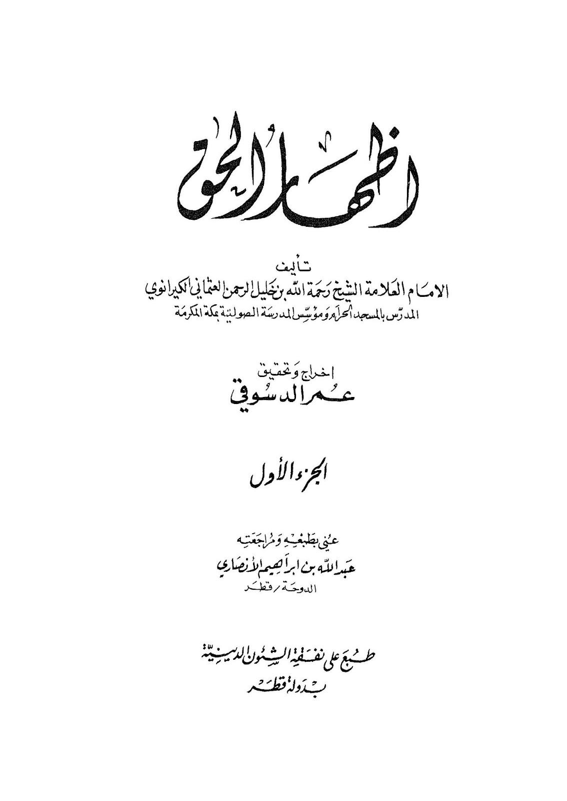إظهار الحق للعلامة رحمة الله الهندي - طبعة قطر pdf