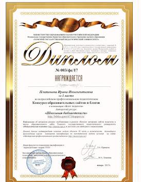 Блог - победитель Всероссийского профессионального педагогического конкурса сайтов и блогов
