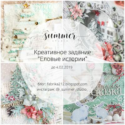 """+++КЗ """"Еловые истории"""" 04/02"""