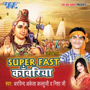 Watch Promo Videos Songs Bhojpuri Bol bam Album Supar Fast Kawariya 2015 Arvind Akela Kallu Ji, Nisha Dubey Songs List, Download Full HD Wallpaper, Photos.