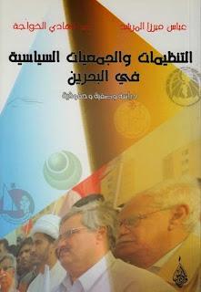 التنظيمات والجمعيات السياسية في البحرين، دراسة وصفية وحقوقية - عباس المرشد و عبد الهادي الخواجة