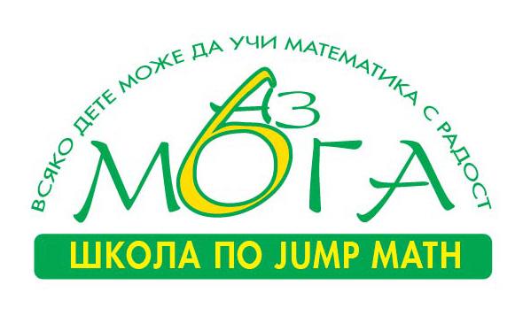 "Школа по JUMP Math ""Аз мога"""