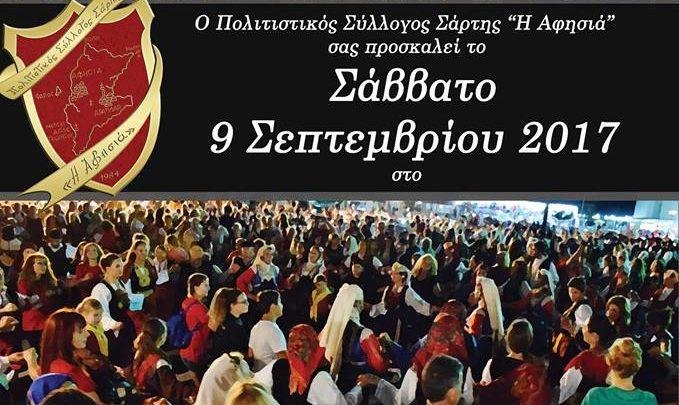 Σάρτη Χαλκιδικής, 4ο Αντάμωμα Πολιτιστικών Συλλόγων 9-9-17.