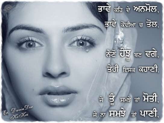 Punjabi sad wallpapers, Punjabi wallpapers, wallpapers punjabi