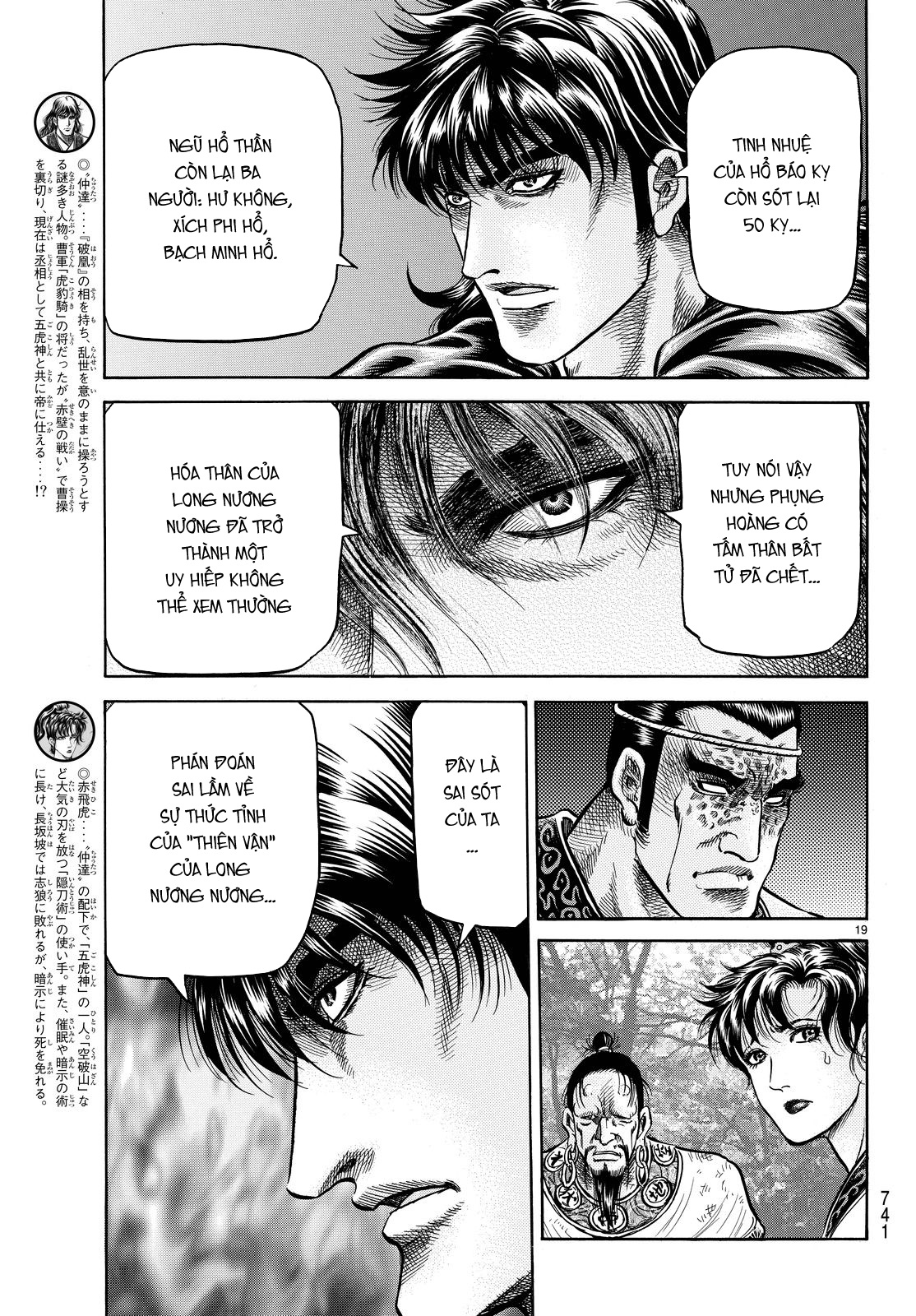 Ryuuroden chu be rong chap 265 trang 18 manga24h