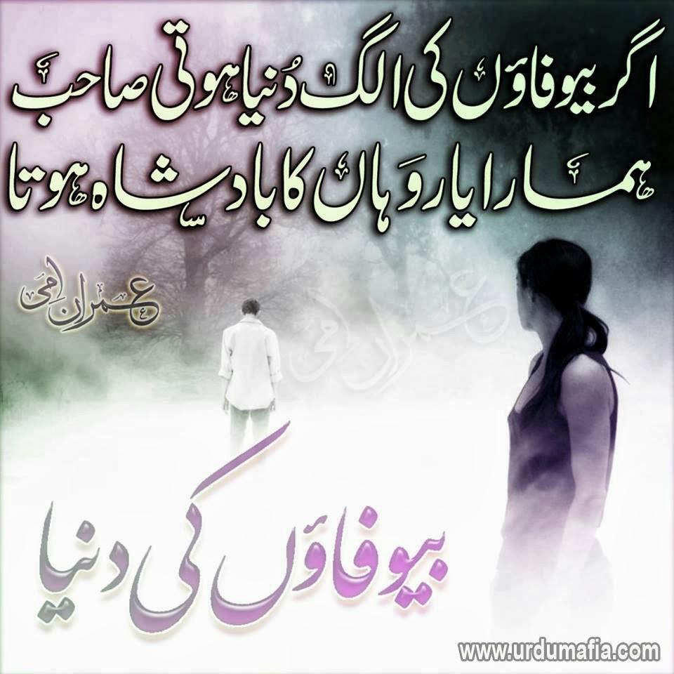 Displaying 20> Images For - Sad Urdu Poetry For Broken Hearts...