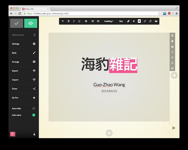 Slides 線上簡報製作工具