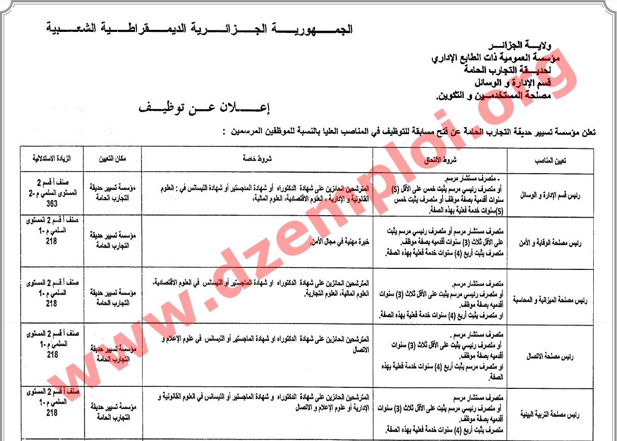 إعلان مسابقة توظيف في المؤسسة العمومية ذات الطابع الإداري لحديقة التجارب الحامة ولاية الجزائر Alg%2B03