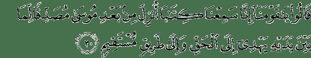 Surat Al-Ahqaf ayat 30