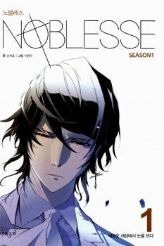 Noblesse Manga